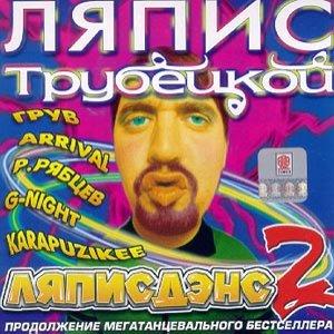 Image for 'Ляпис Трубицкой & Karapuzikee'