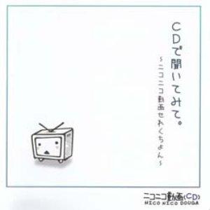 Image for 'ニコニコ動画せれくちょん'