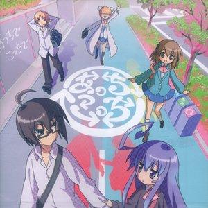 Image for 'Ookubo Rumi & Okamoto Nobuhiko & Fukuhara Kaori & Nabatame Hitomi & Asanuma Shintarou'