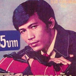 Image for 'ชาย เมืองสิงห์'