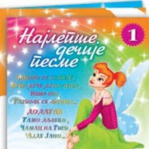 Image for 'Decije pesme'