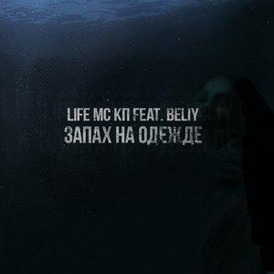 Image for 'Life MC КП FT. Beliy'