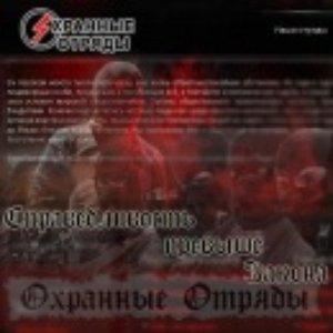 Image for 'Охранные Отряды'
