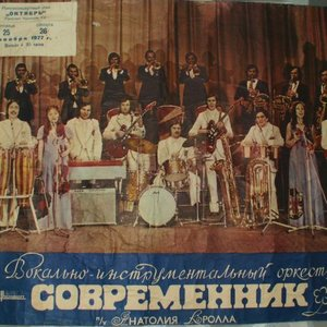 Image for 'Оркестр Современник п/у А.Кролла'