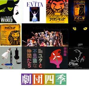 Image for '劇団四季'
