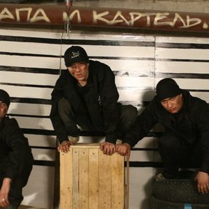 Image for 'Капа И Картель'