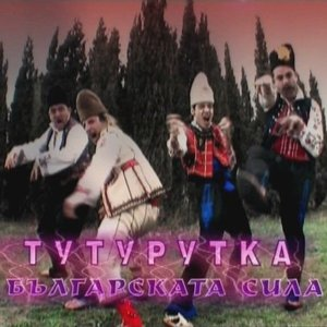 Image for 'Тутурутка'