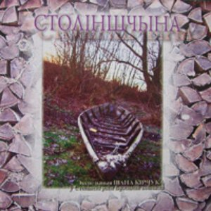 Image for 'Століншчына'