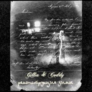 Image for 'i1,La glace, GilliA'