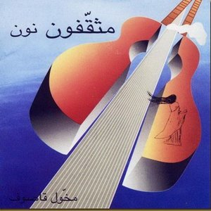 Image for 'Makhoul Kassouf'