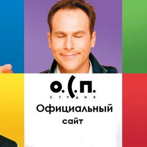 Image for 'Осп-Студия'