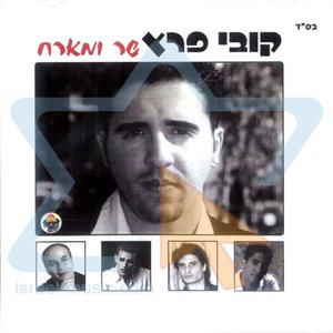 Image for 'Kobi Peretz'