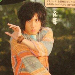 Image for '火野映司 (渡部秀)'
