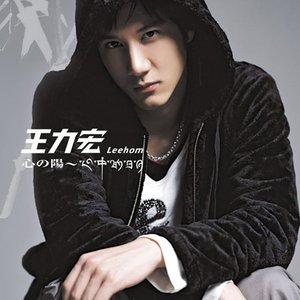 Image for 'Lee Hom'