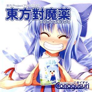 Image for '愛空アキハ'