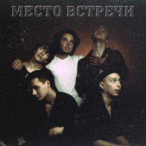 Image for 'Место Встречи'