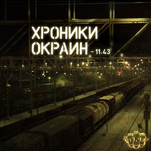 Image for '11.43'