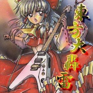 Image for 'カトウリン'