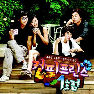 Image for 'Coffee Princess Shop No.1 OST'