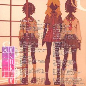 Image for 'Nonaka Ai & Inoue Marina & Kobayashi Yuu & Shintani Ryoko'