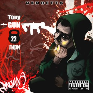 Image for 'Tony-Gun(Vendetta)'