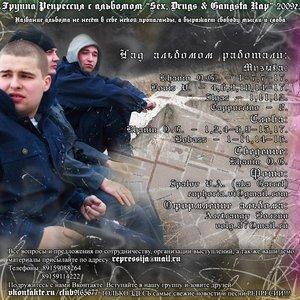 Image for 'Репрессия'