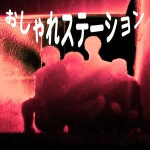 Immagine per 'おしゃれステーション'