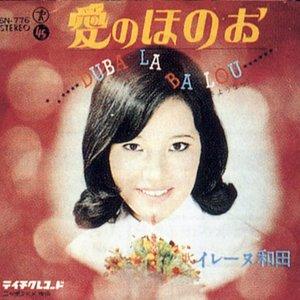 Image for 'イレーヌ和田'