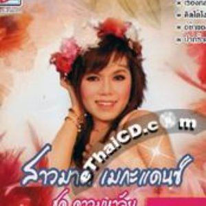 Image for 'สาวมาด เมกะแดนซ์'