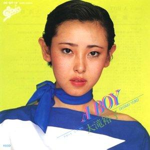 Image for '大滝裕子'