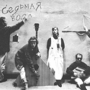 Image for 'Седьмая Вода'