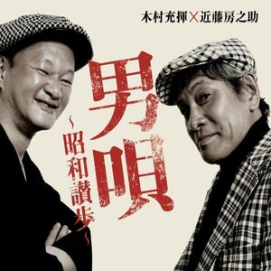 Image for '木村充輝 × 近藤房之助'
