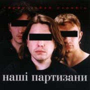 Image for 'Скрябін, Тарас Чубай І Друзі'