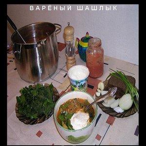 Image for 'Варёный Шашлык'