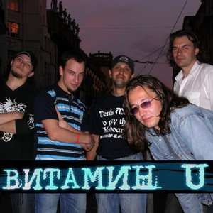 Image for 'Витамин U'