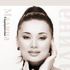 Image for 'Мадина Садвакасова'