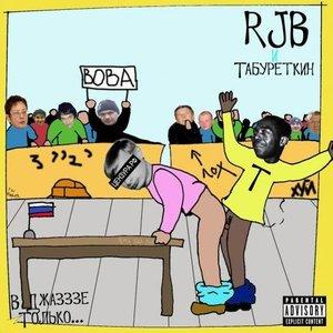 Image for 'RJB И Табуреткин'