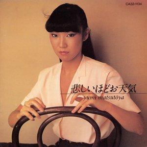 Image for 'Yumi Matsutoya 松任谷由実'