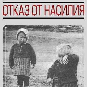 Bild für 'Отказ От Насилия'