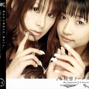 Image for 'Mai Nakahara & Ai Shimizu'