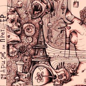 Image for 'Париж Не Прет'