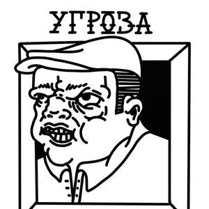 Image for 'Угроза Примером'