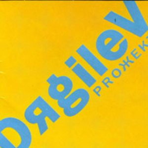 Image for 'Dяgilev Proжekt'