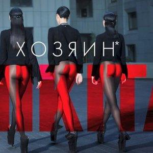 Image for 'Nikita (Никита)'