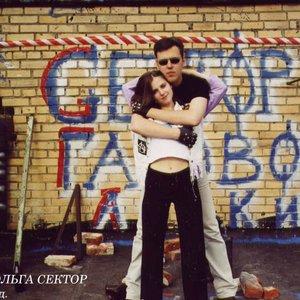 Bild für 'Сектор Газовой Атаки'