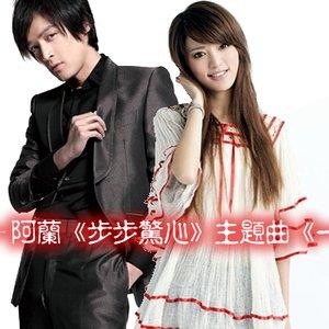 Image pour 'Hu Ge & Alan'