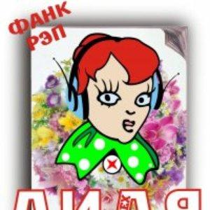 Image for 'Лиля Шаптибой'