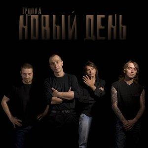 Image for 'Новый День'