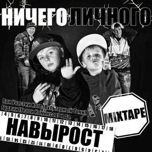 Image for 'Ничего Личного'