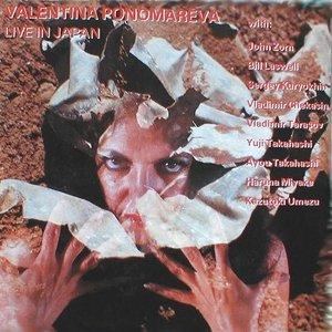 Image pour 'Valentina Ponomareva, with John Zorn, Bill Laswell, Sergey Kuryokhi'